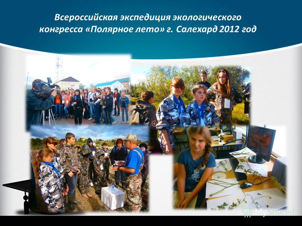 Всероссийская экспедиция экологического конгресса «Полярное лето» г. Салехард 2012 год