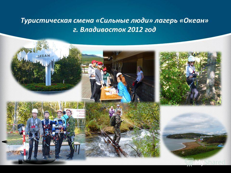 Туристическая смена «Сильные люди» лагерь «Океан» г. Владивосток 2012 год
