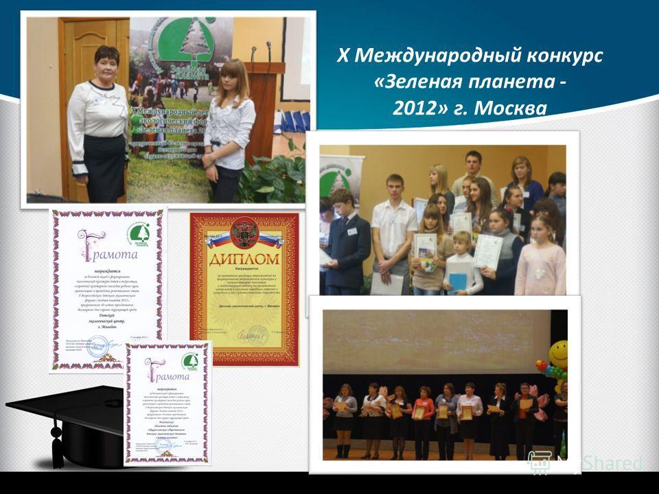 X Международный конкурс «Зеленая планета - 2012» г. Москва