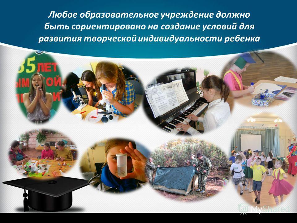 Любое образовательное учреждение должно быть сориентировано на создание условий для развития творческой индивидуальности ребенка