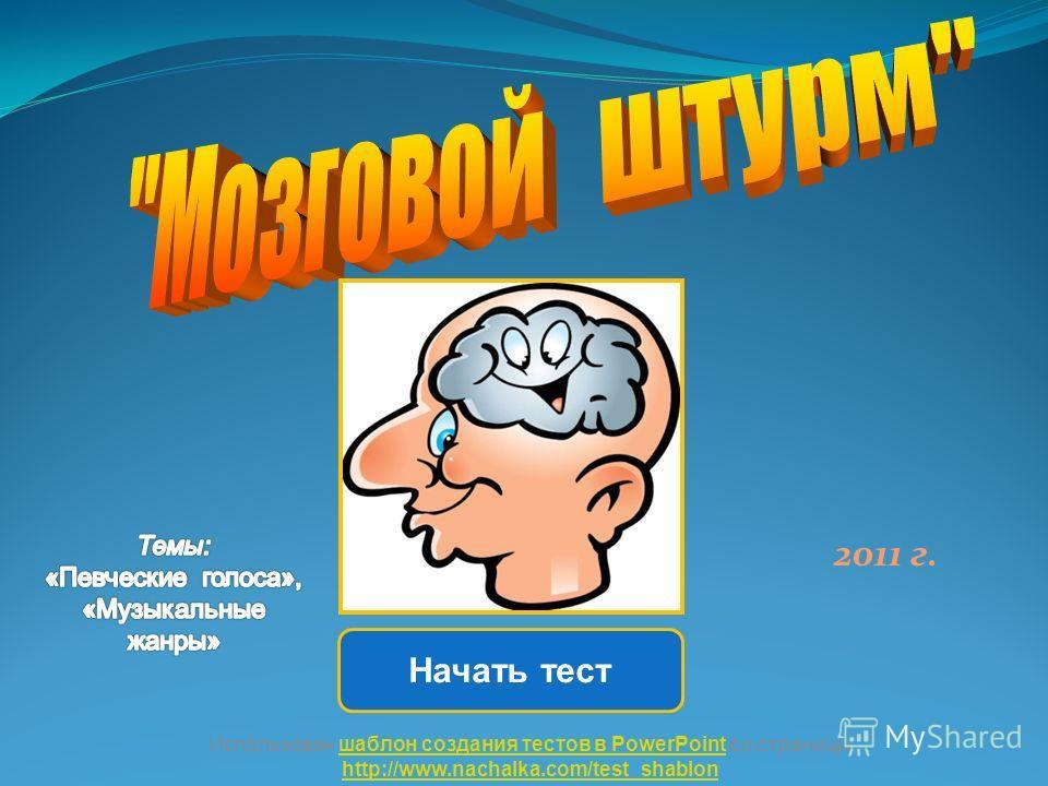 Начать тест Использован шаблон создания тестов в PowerPoint со страницы http://www.nachalka.com/test_shablonшаблон создания тестов в PowerPoint http://www.nachalka.com/test_shablon 2011 г.