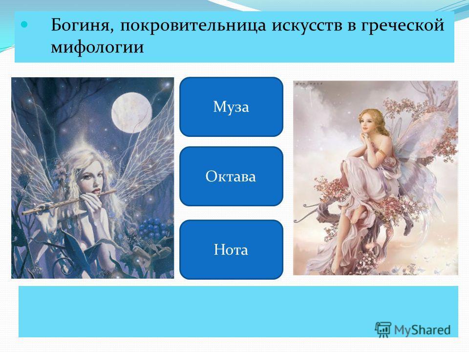 Богиня, покровительница искусств в греческой мифологии Муза Октава Нота