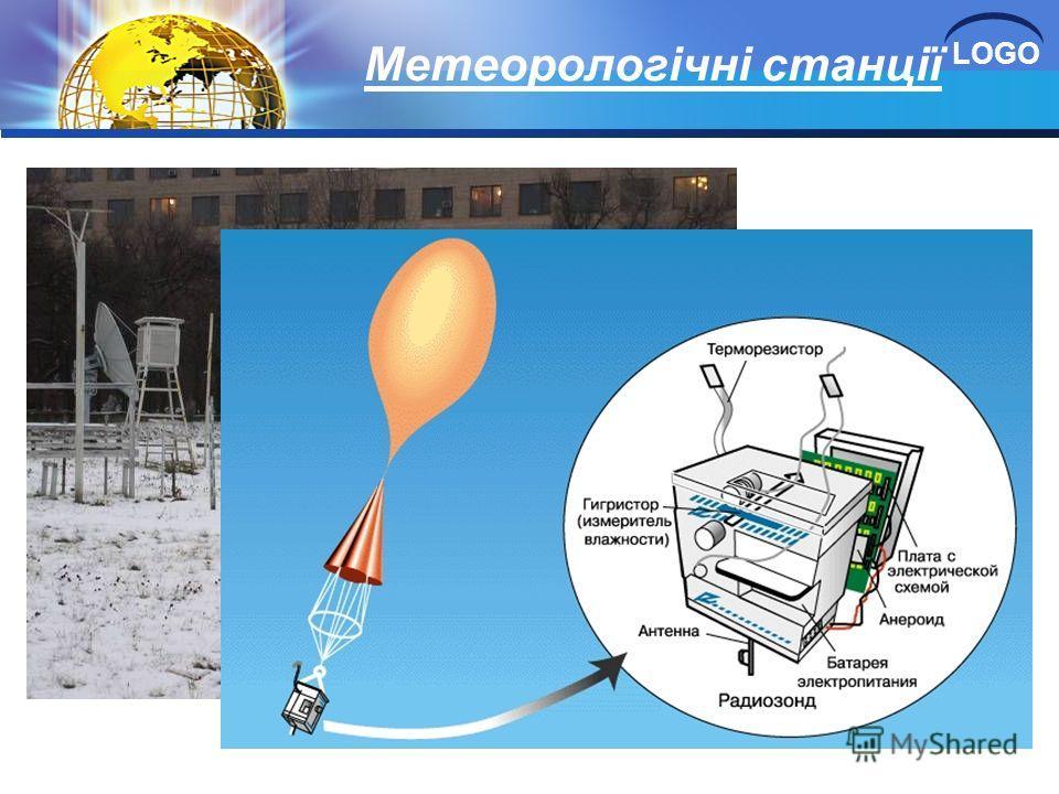 LOGO Метеорологічні станції