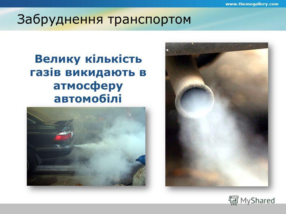 Забруднення транспортом Велику кількість газів викидають в атмосферу автомобілі www.themegallery.com