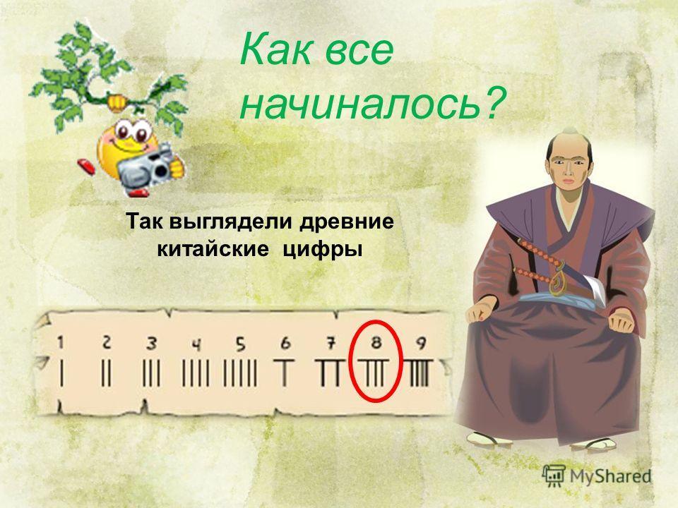 Так выглядели древние китайские цифры Как все начиналось?