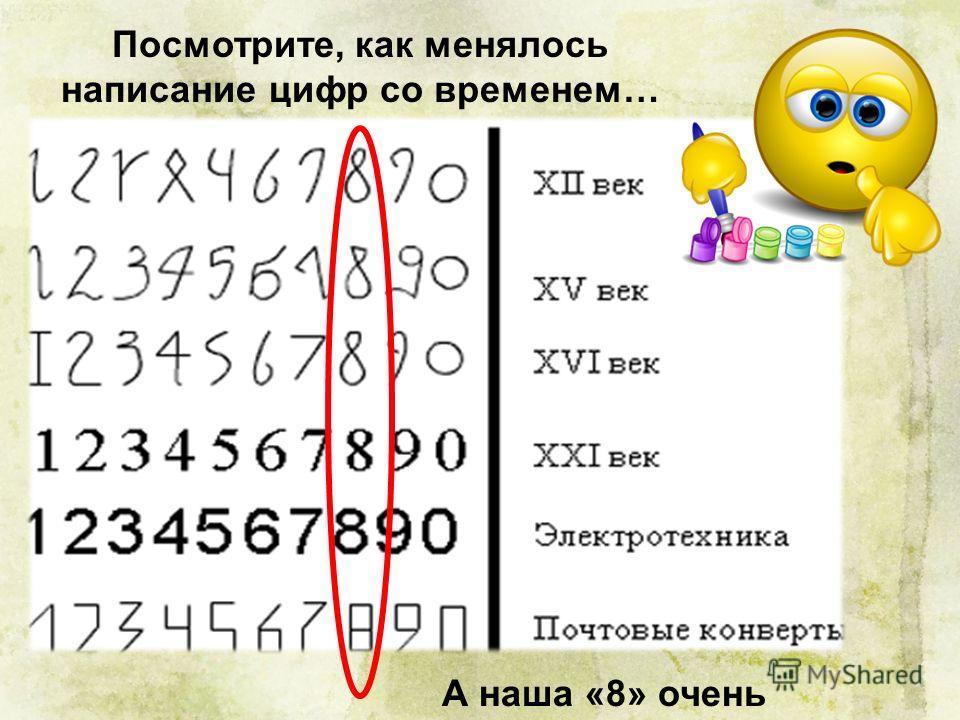 Посмотрите, как менялось написание цифр со временем… А наша «8» очень постоянна