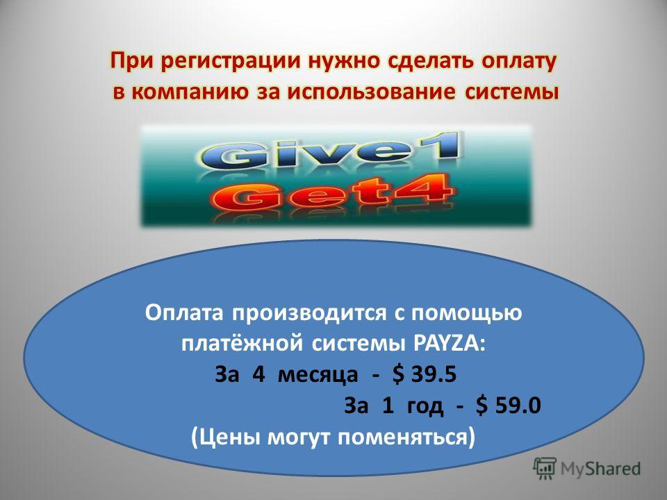 Реинвестиции происходят из заработанных денег. Нет необходимости постоянно вкладывать из своего кармана.