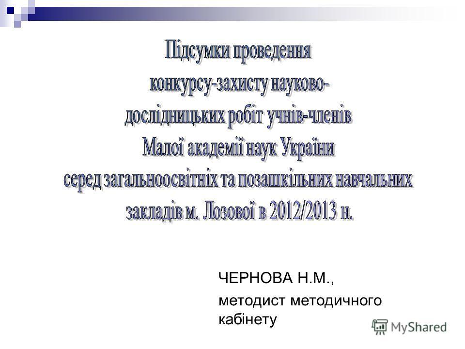 ЧЕРНОВА Н.М., методист методичного кабінету