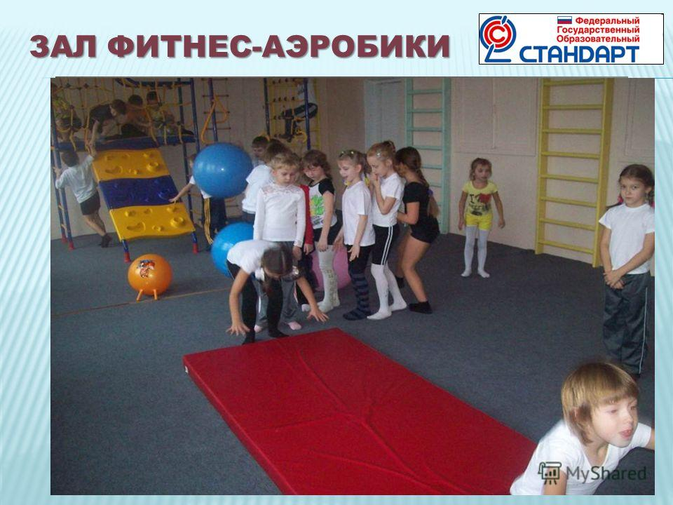 ЗАЛ ФИТНЕС-АЭРОБИКИ