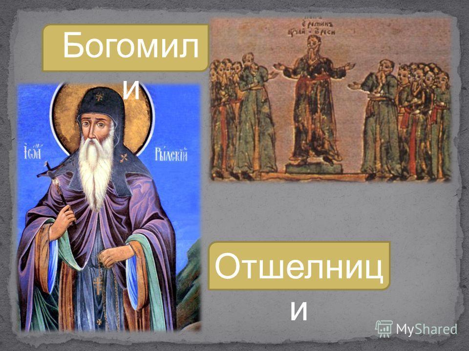 Богомил и Отшелниц и