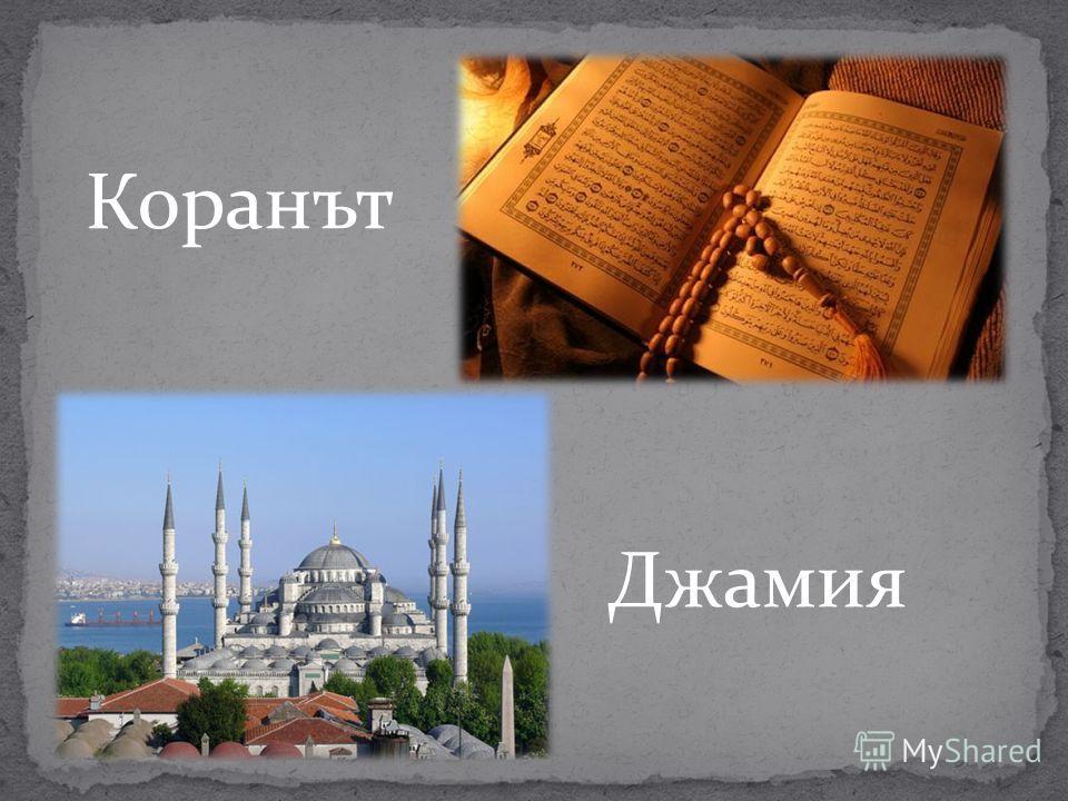 Коранът Джамия