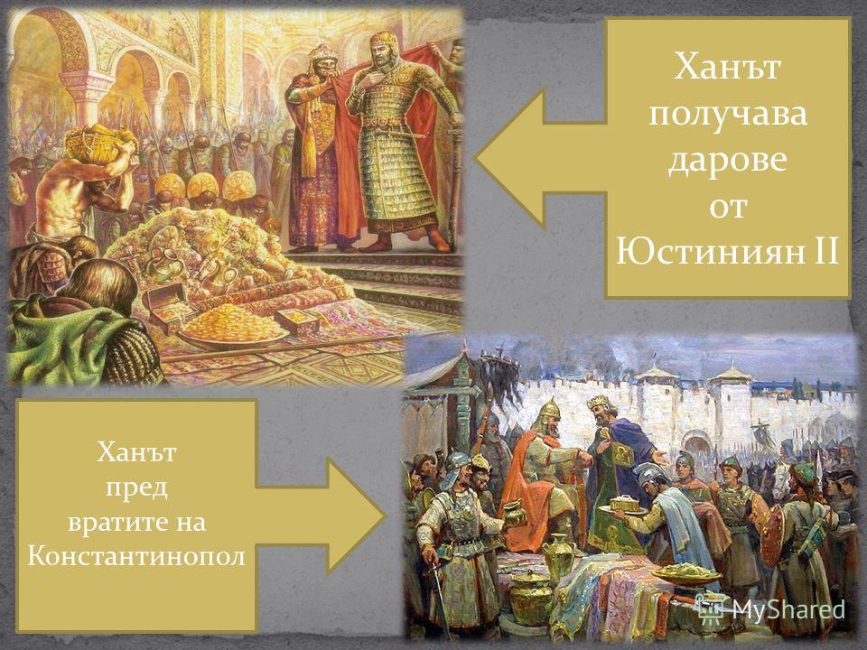 Ханът получава дарове от Юстиниян II Ханът пред вратите на Константинопол
