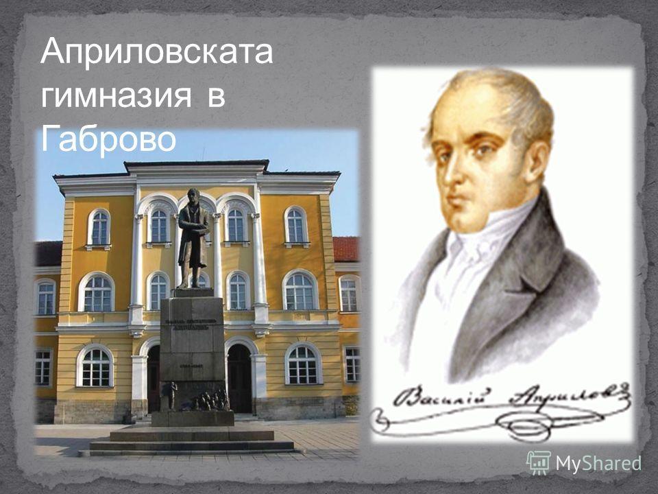 Априловската гимназия в Габрово