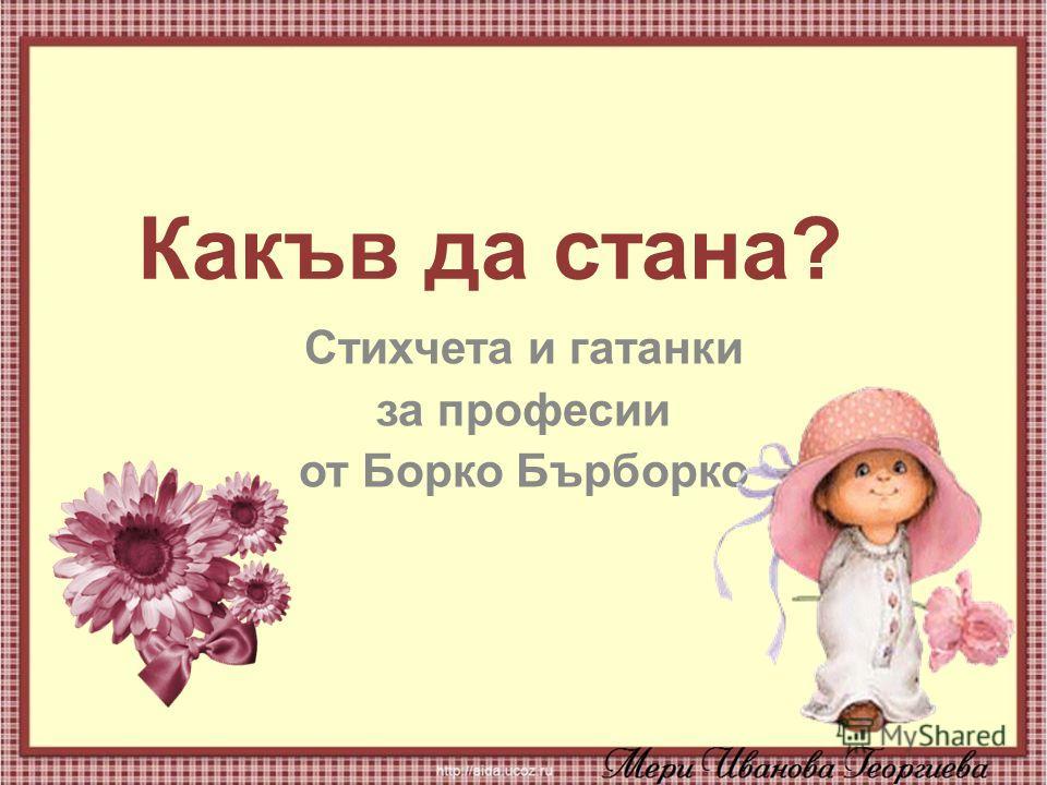 Какъв да стана? Стихчета и гатанки за професии от Борко Бърборко