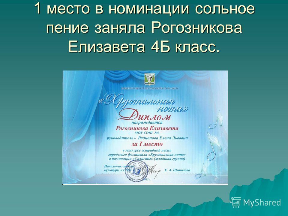 1 место в номинации сольное пение заняла Рогозникова Елизавета 4Б класс.