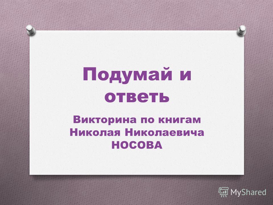 Подумай и ответь Викторина по книгам Николая Николаевича НОСОВА