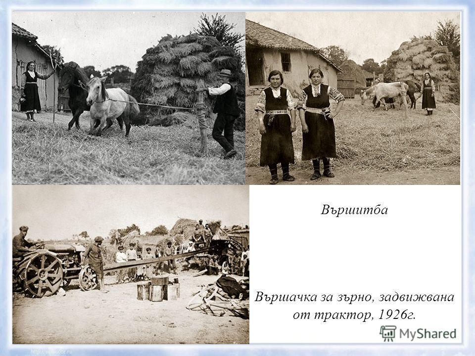 Вършитба Вършачка за зърно, задвижвана от трактор, 1926г.