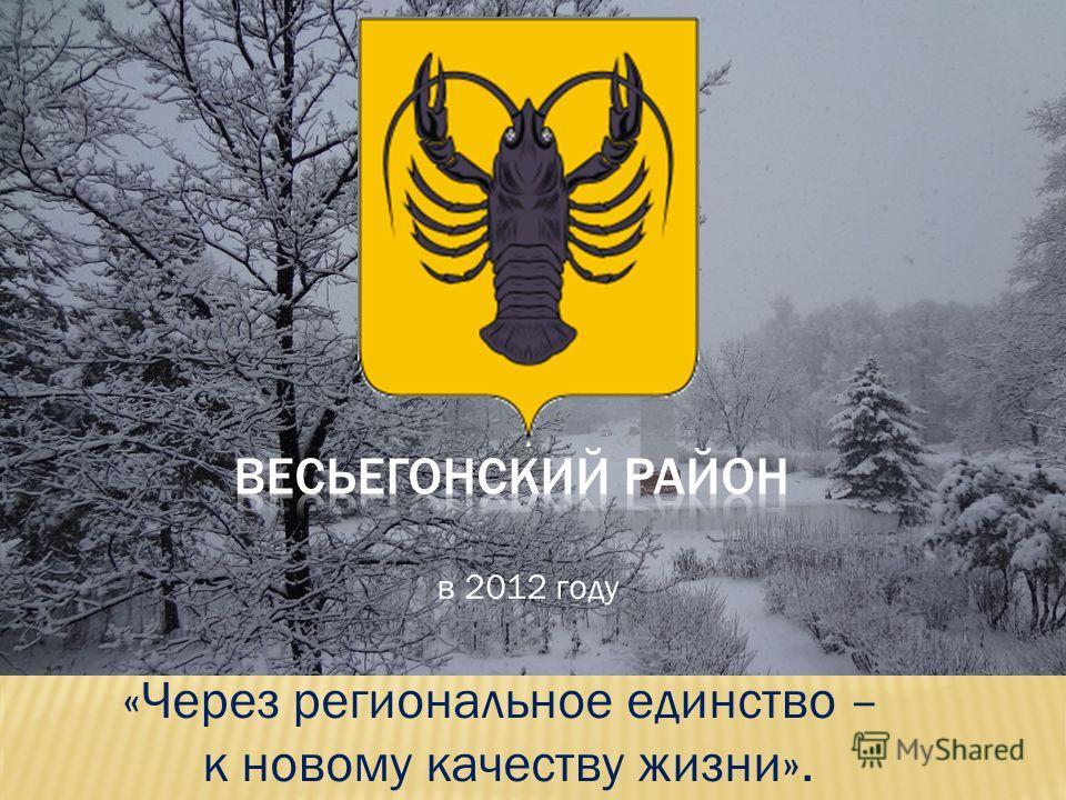 в 2012 году «Через региональное единство – к новому качеству жизни».