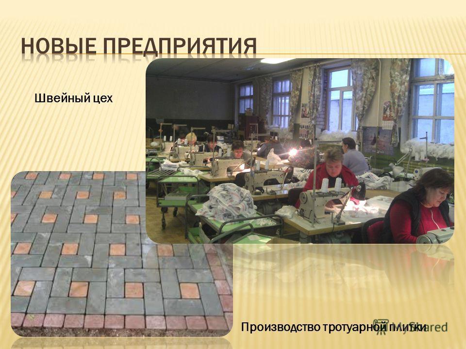 Швейный цех Производство тротуарной плитки