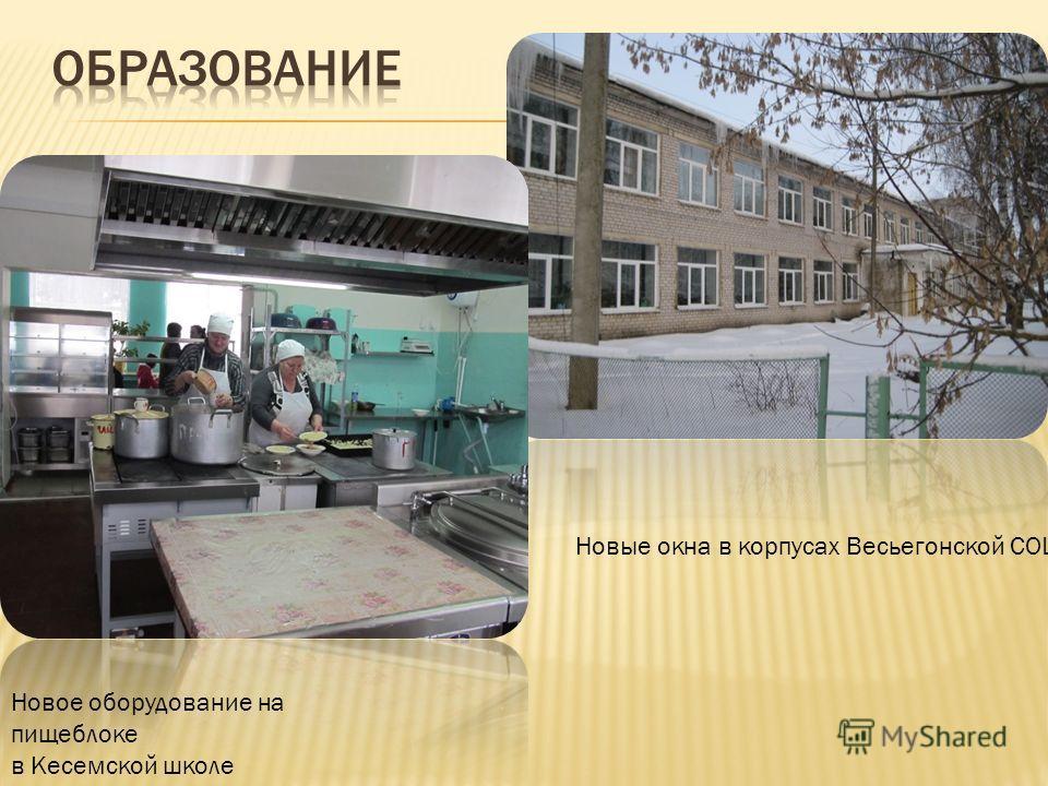 Новые окна в корпусах Весьегонской СОШ Новое оборудование на пищеблоке в Кесемской школе