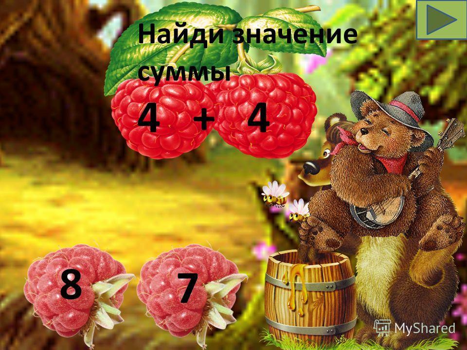 Найди значение суммы 4 + 4 8 7