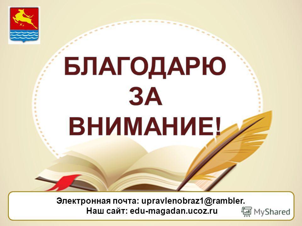 Электронная почта: upravlenobraz1@rambler. Наш сайт: edu-magadan.ucoz.ru