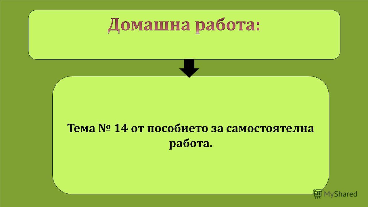 Тема 14 от пособието за самостоятелна работа.