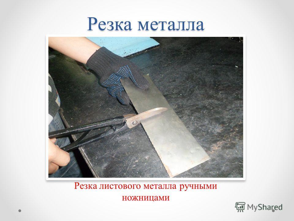 Резка металла Резка листового металла ручными ножницами