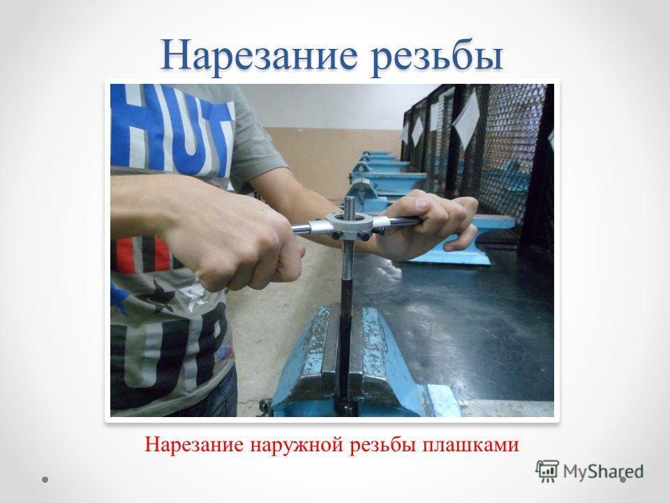 Нарезание резьбы Нарезание наружной резьбы плашками