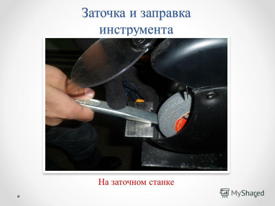 Заточка и заправка инструмента На заточном станке