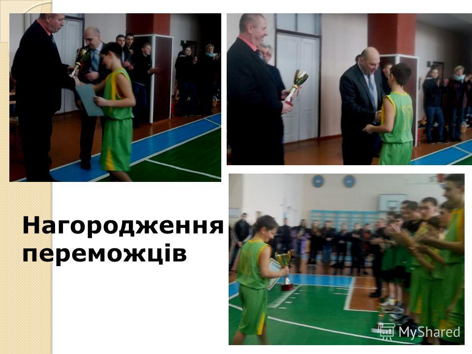 Нагородження переможців