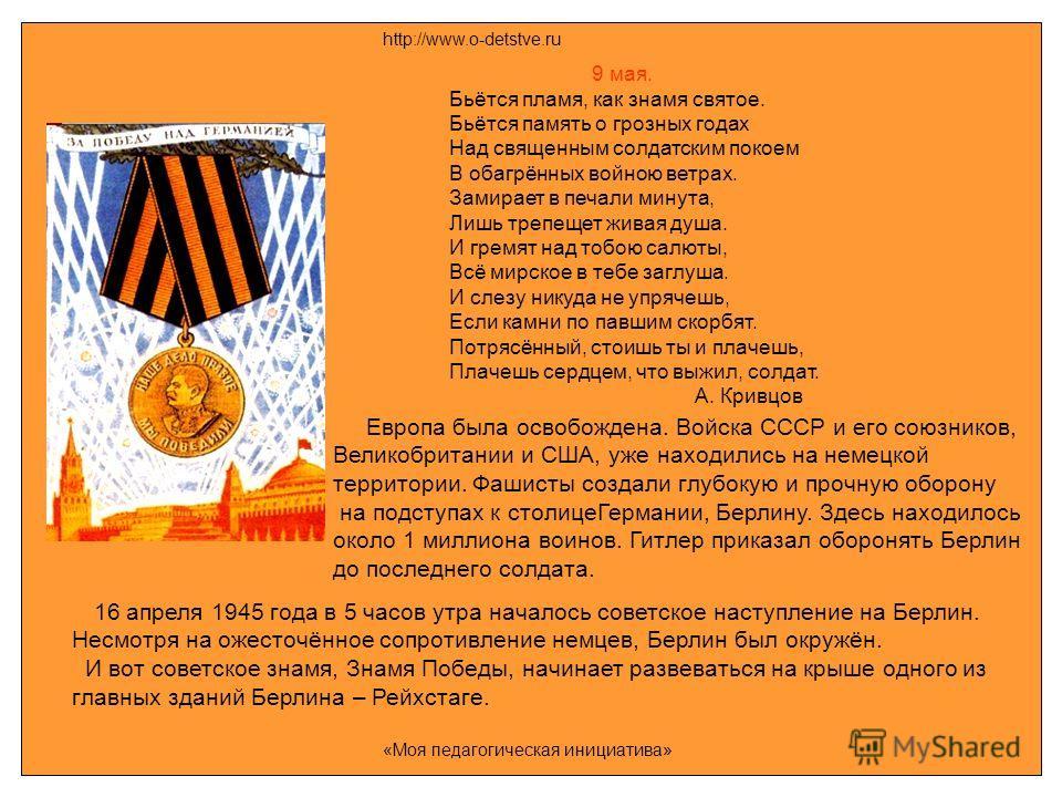 http://www.o-detstve.ru «Моя педагогическая инициатива» 9 мая. Бьётся пламя, как знамя святое. Бьётся память о грозных годах Над священным солдатским покоем В обагрённых войною ветрах. Замирает в печали минута, Лишь трепещет живая душа. И гремят над