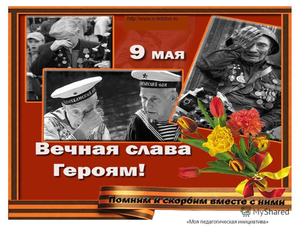 http://www.o-detstve.ru «Моя педагогическая инициатива»