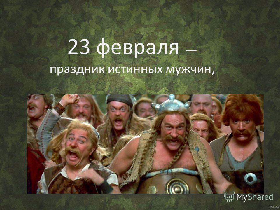 23 февраля праздник истинных мужчин,
