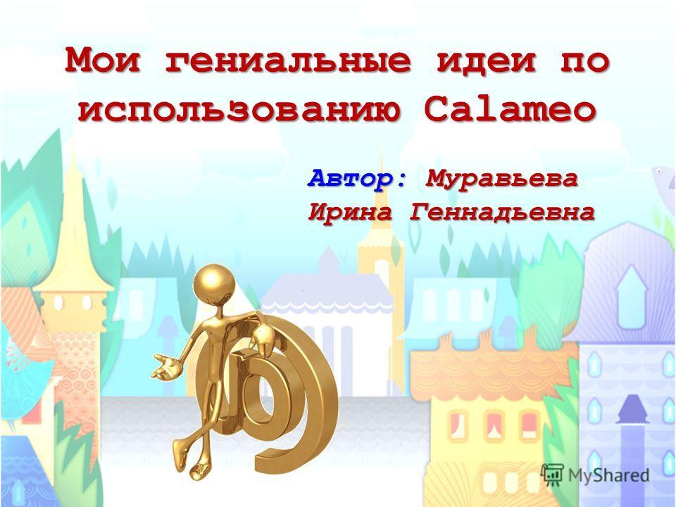 Мои гениальные идеи по использованию Calameo Автор: Муравьева Ирина Геннадьевна