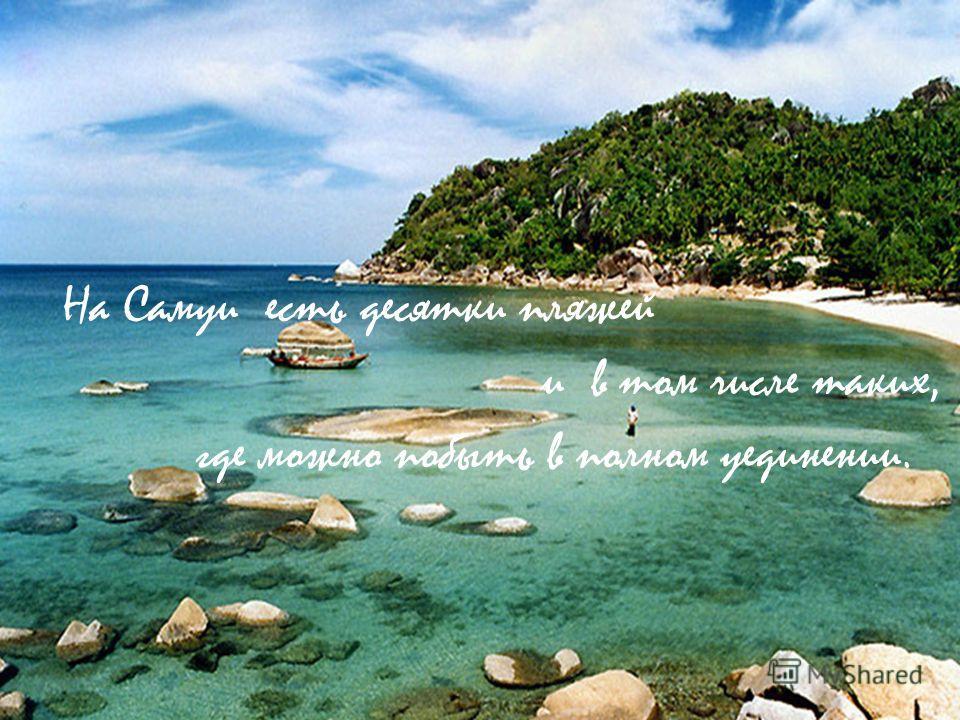 На пляже Бопхут, недалеко от аэропорта, можно посидеть в недорогом тайском ресторанчике у самой воды и искупаться в ожидании заказа.