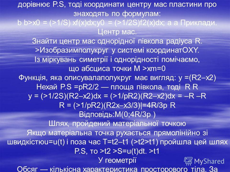 Застосування інтеграла I. У фізиці. Робота сили (>A=FScosa,cosa 1)Коли частку діє сила F, кінетична енергія іншого постійної. І тут відповідно до >d(mu2/2) =Fds прирощення кінетичною енергії частки під часdt односкалярному творуFds, деds – переміщенн