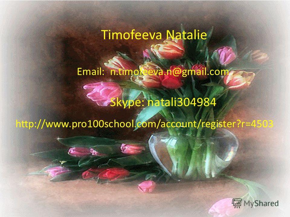 Timofeeva Natalie Email: n.timofeeva.n@gmail.com Skype: natali304984 http://www.pro100school.com/account/register?r=4503