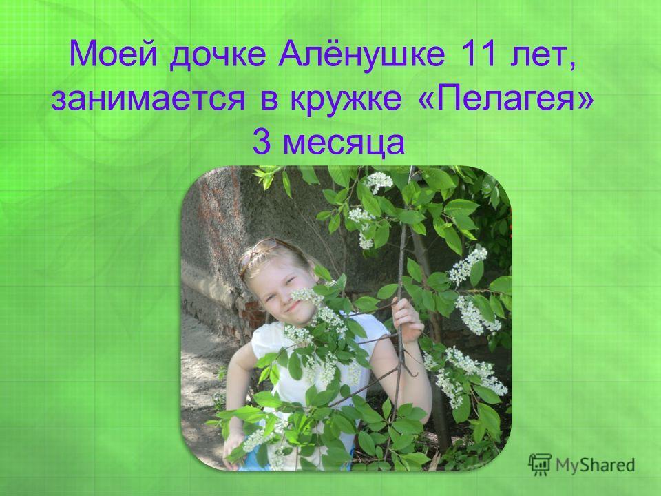 Куклы – обереги моей дочери Выполнила Копусова Надежда Е-mail kopusovanadejda@gmail.com 2013