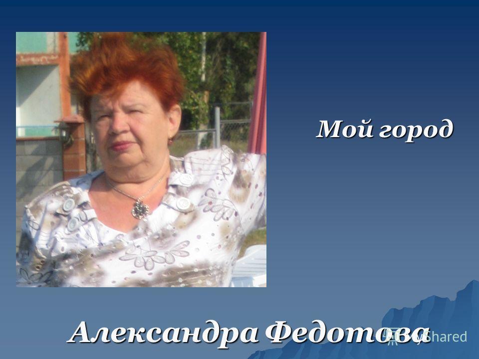Александра Федотова Мой город