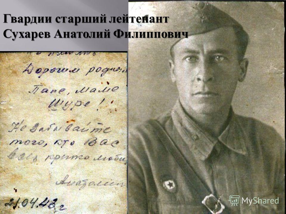 Гвардии старший лейтенант Сухарев Анатолий Филиппович