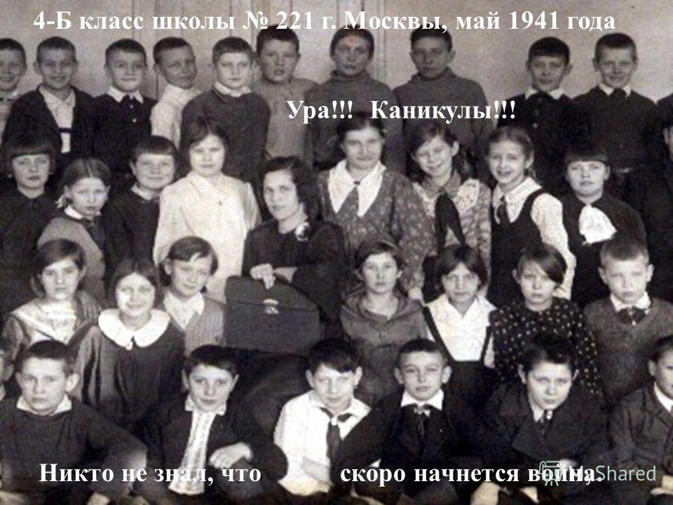 4- Б класс школы 221 г. Москвы, май 1941 года Ура !!! Каникулы !!! Никто не знал, что скоро начнется война.