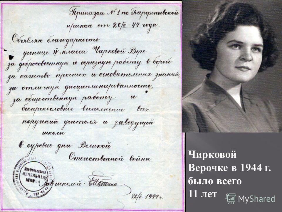 Чирковой Верочке в 1944 г. было всего 11 лет