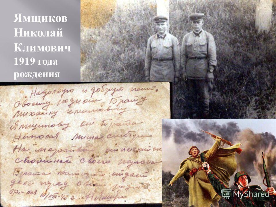 Ямщиков Николай Климович 1919 года рождения