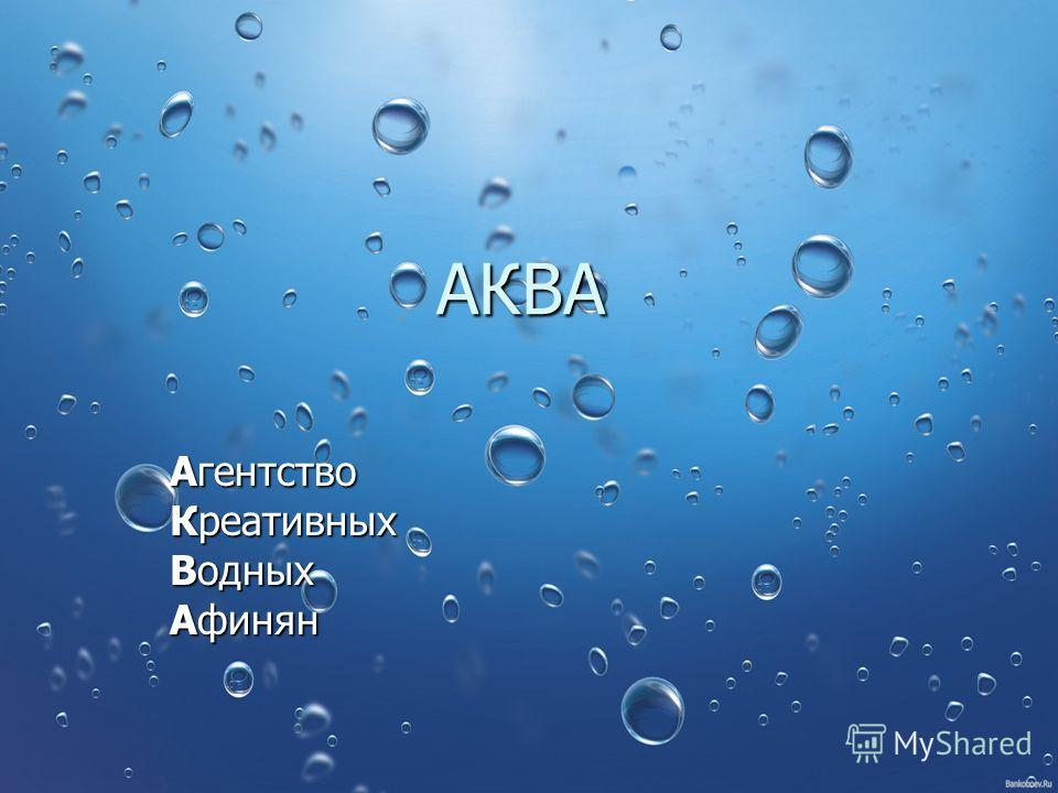 АКВА Агентство Креативных Водных Афинян