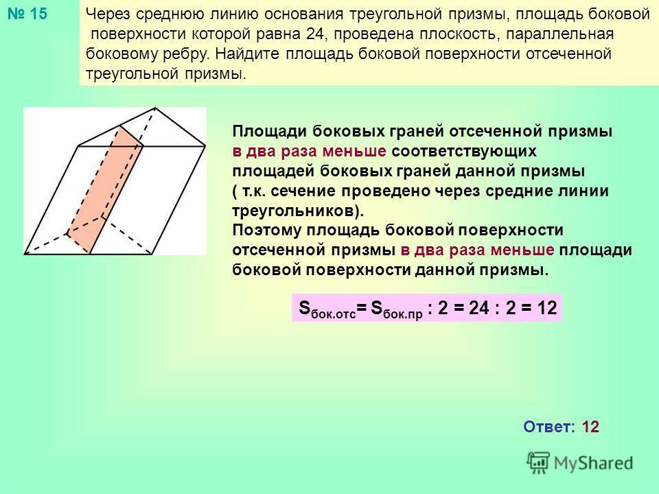 Через среднюю линию основания треугольной призмы, площадь боковой поверхности которой равна 24, проведена плоскость, параллельная боковому ребру. Найдите площадь боковой поверхности отсеченной треугольной призмы. Площади боковых граней отсеченной при