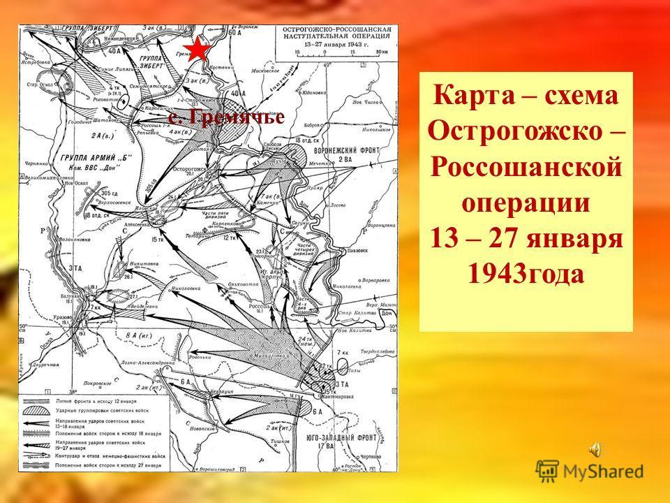 Карта – схема Острогожско – Россошанской операции 13 – 27 января 1943года с. Гремячье