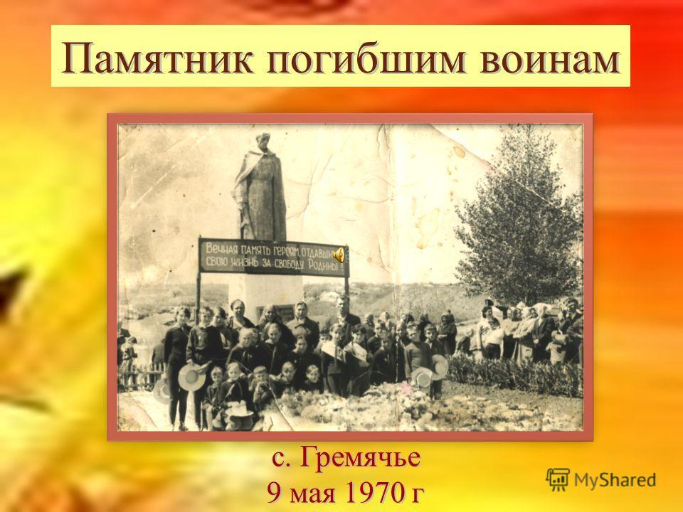 Памятник погибшим воинам с. Гремячье 9 мая 1970 г