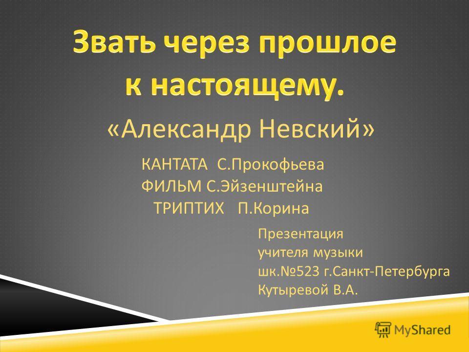 Скачать бесплатно mp3 прокофьев александр невский