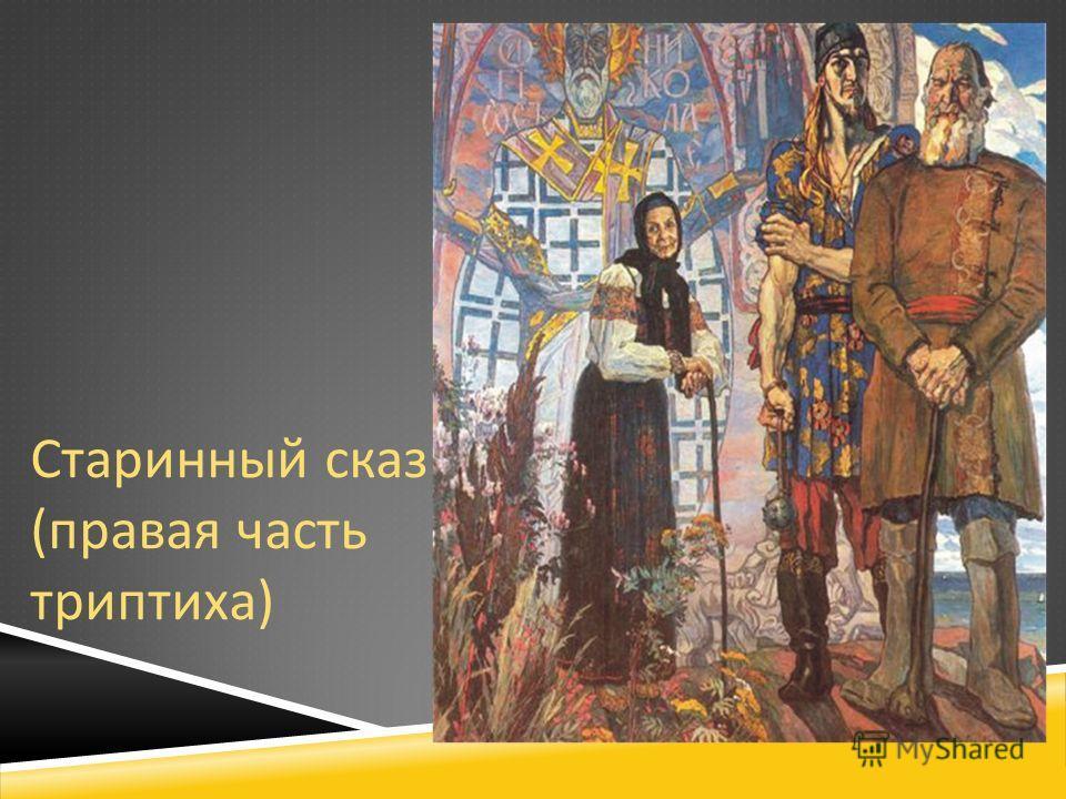 Старинный сказ ( правая часть триптиха )
